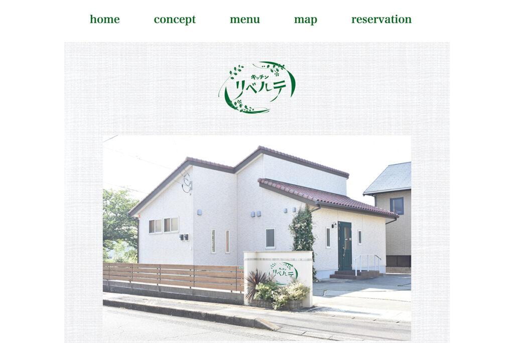 webサイト-home