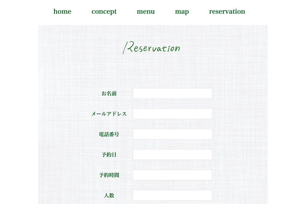 webサイト-reservation