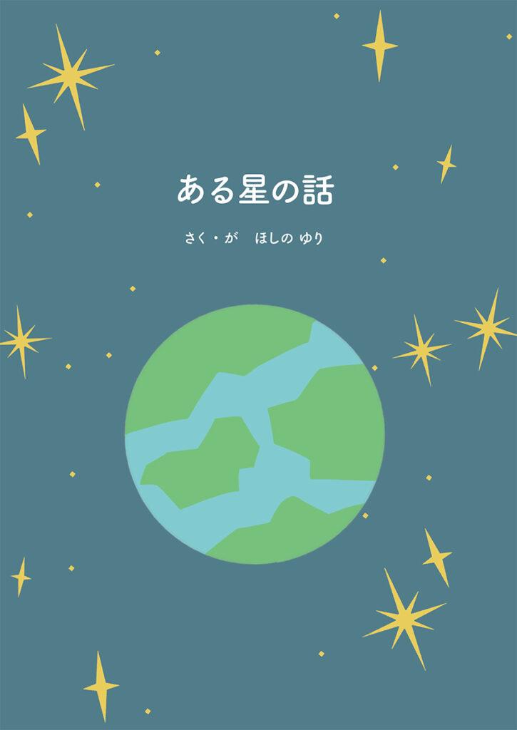 かみさまは、広いうちゅうにひとつの星をつくりました。 人がふえ、国ができ、みんなしあわせにくらしていました。 けれど、小さなできごとからせかいはかわってしまって───。