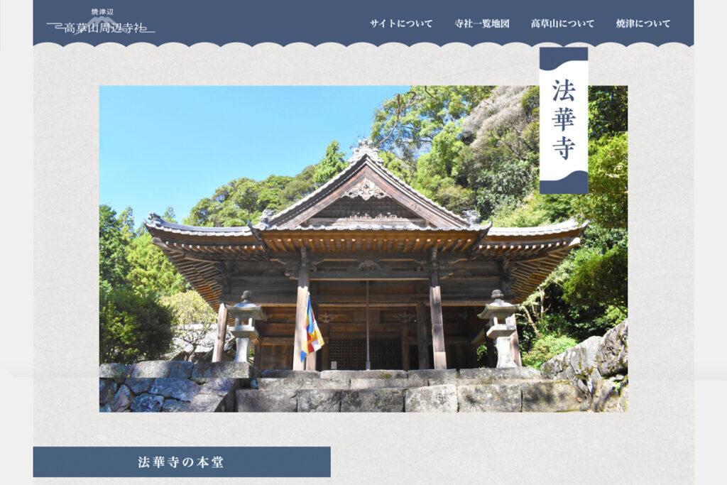イラストをタッチした後に表示される寺社詳細ページのトップ画面です。