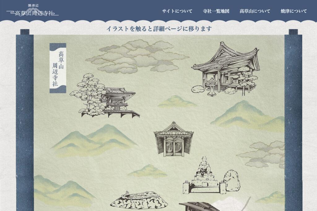 作品サイト内のトップページのイラストをタッチすることで寺社詳細を見ることができます