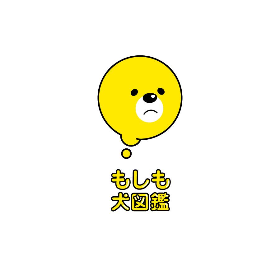 もしも犬図鑑 ロゴ