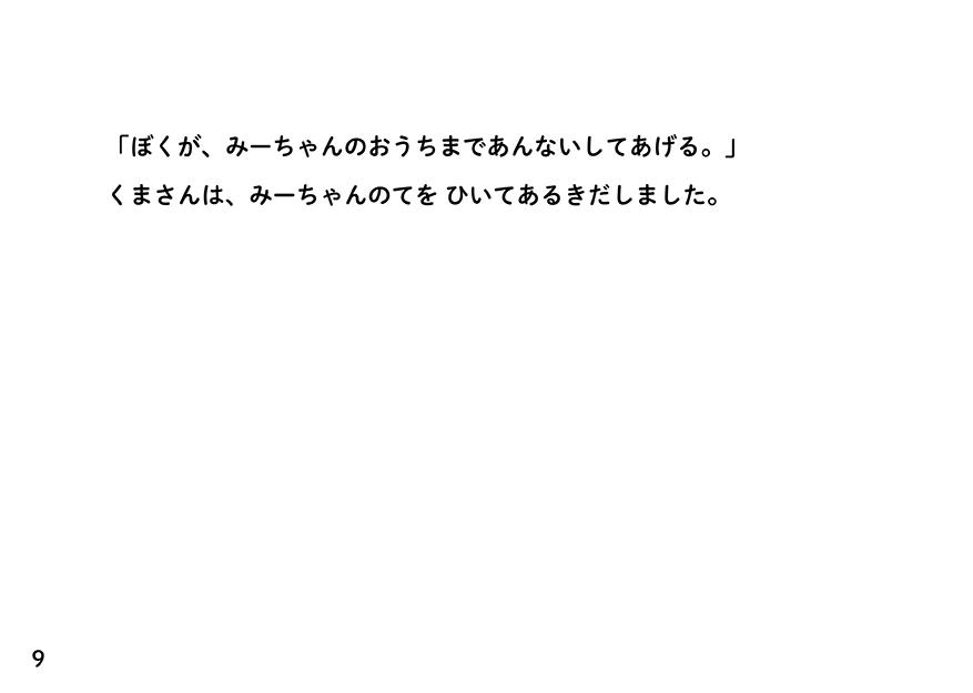 本文ページ9