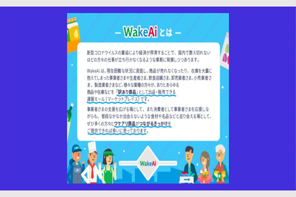 会社説明(WakeAi)