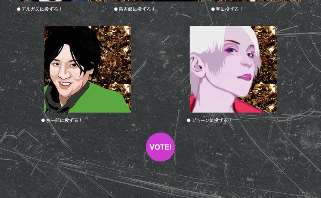 投票ページ