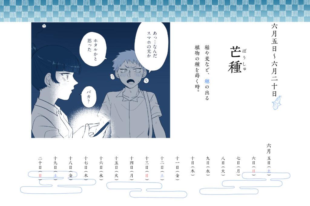 二十四節気一コマ漫画カレンダー本文