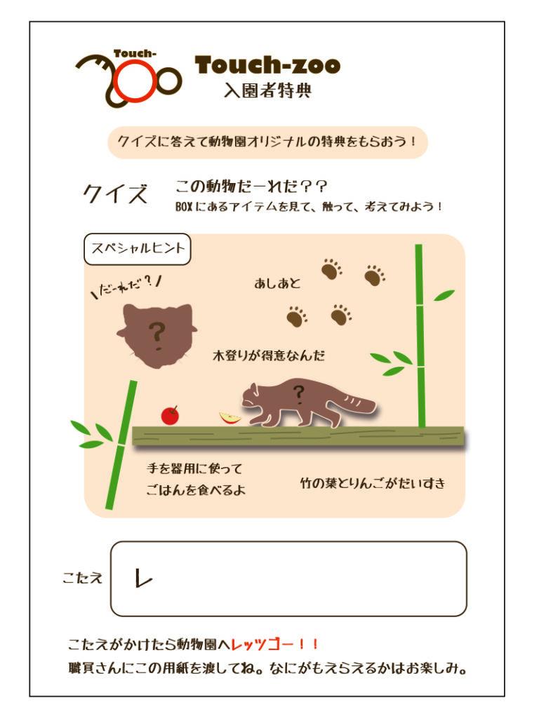 クイズに答えて正解すると、オリジナルのポストカードや、動物紹介の冊子がもらえる特典付き!