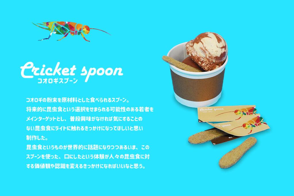アイスクリームなどのデザートスプーンとしてお使いください。